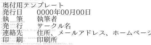 06:奥付用テンプレート(テキスト系素材)