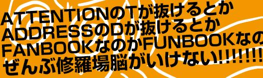 07:修羅場でよく打ち間違える系単語集