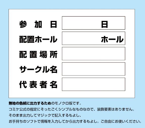 05:コミケ用荷札・色紙出力用